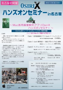 医用画像システム研究会 OsiriXハンズオンセミナーin名古屋開催のお知らせ