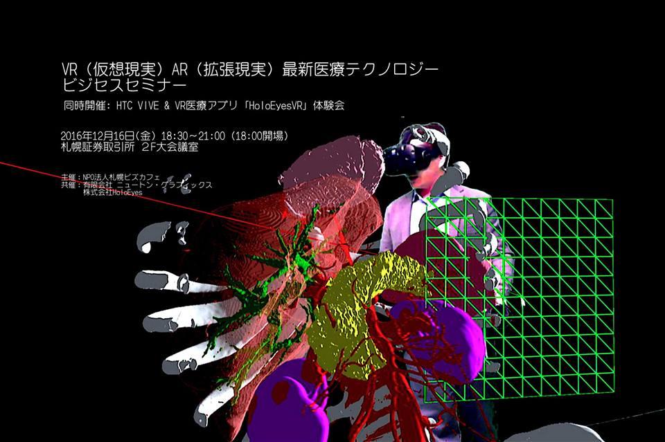 【ご案内】VR(仮想現実)AR(拡張現実)最新医療技術ビジネスセミナー